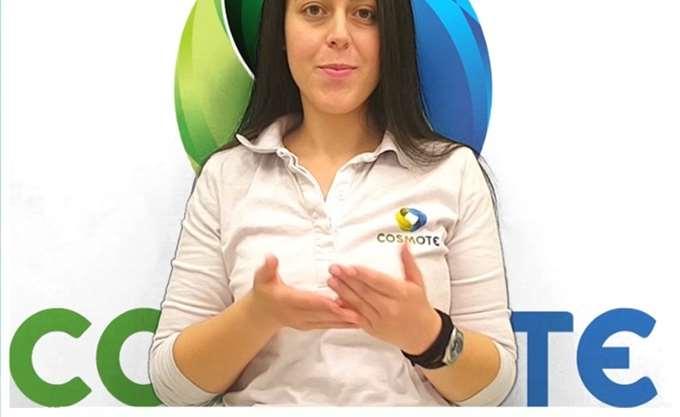COSMOTE: Χρυσό βραβείο για την υπηρεσία εξυπηρέτησης πελατών στη νοηματική γλώσσα