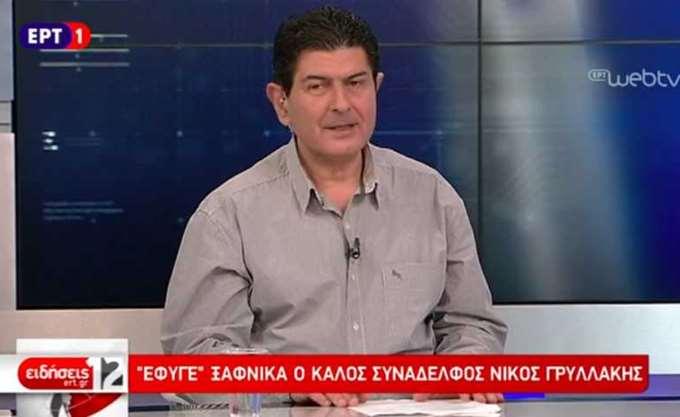 """""""Έφυγε"""" αιφνιδίως ο δημοσιογράφος Νίκος Γρυλλάκης"""