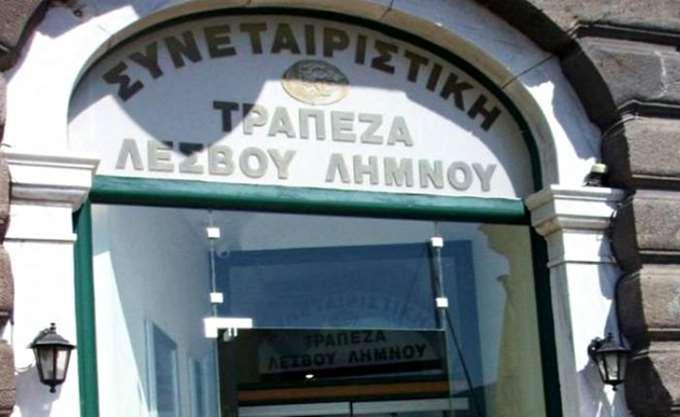 Αρχίζει η δίκη της Συνεταιριστικής Τράπεζας Λέσβου και Λήμνου