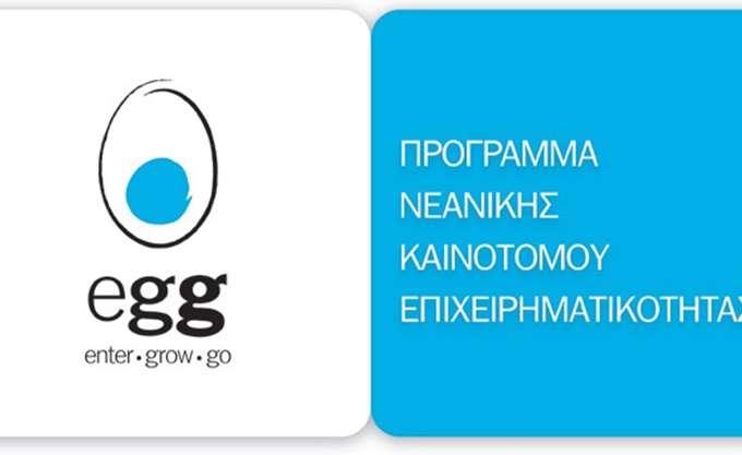 Eurobank: Ρεκόρ συμμετοχών για τον 6ο κύκλο του egg-enter•grow•go