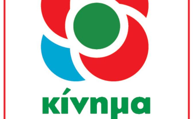 Κίνημα Αλλαγής: Η κυβέρνηση ΣΥΡΙΖΑ-ΑΝΕΛ δημιουργεί κομματικό πελατειακό κράτος