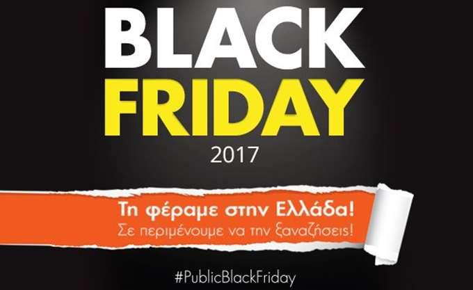 Public: Η ελληνική εταιρεία που έφερε την Black Friday στην Ελλάδα, σας περιμένει να την ξαναζήσετε