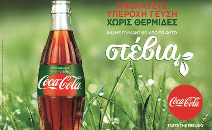Η Coca-Cola με στέβια, έφερε νέους καταναλωτές στην αγορά