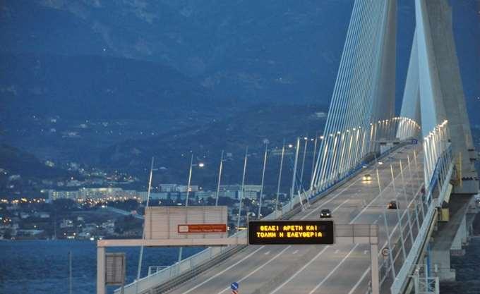 Γιατί δεν μπορεί να... κρατικοποιηθεί η Γέφυρα Ρίου-Αντίρριου