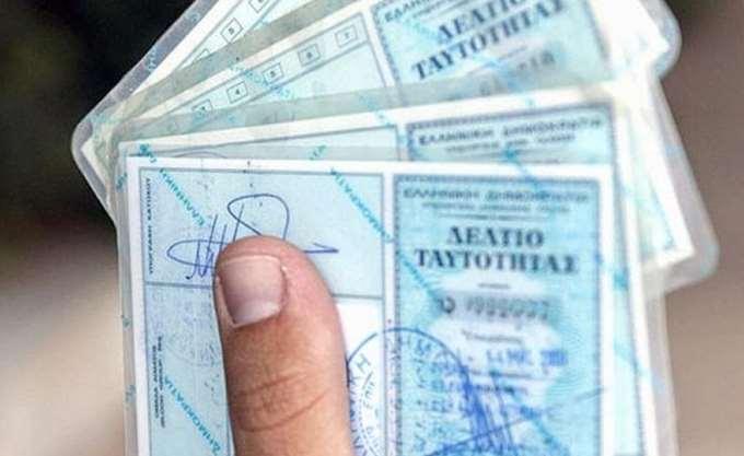 Αποτέλεσμα εικόνας για Γραφείων Ταυτοτήτων και Διαβατηρίων