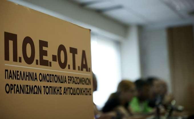 Διαψεύδει η ΠΟΕ-ΟΤΑ οποιαδήποτε ανάμειξη στην επίθεση έξω από τα γραφεία της ΚΕΔΕ