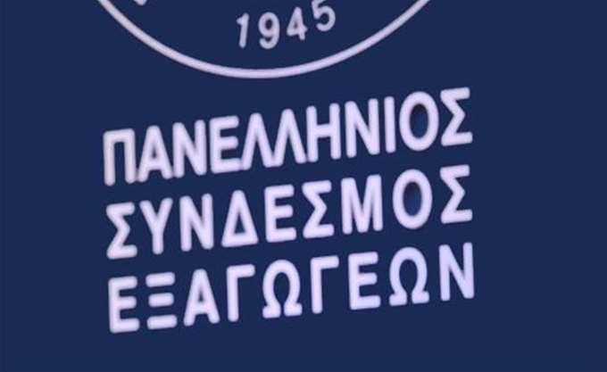 Στις 3 Απριλίου το ετήσιο Συνέδριο του Πανελληνίου Συνδέσμου Εξαγωγέων