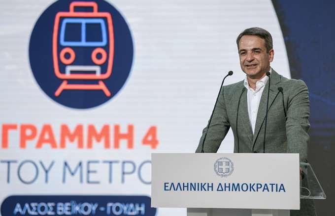 Κυρ. Μητσοτάκης: Η Γραμμή 4 του Μετρό, το μεγαλύτερο δημόσιο έργο που θα γίνει στη χώρα