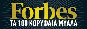 Forbes 100 κορυφαία μυαλά