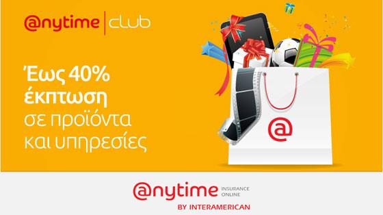 Anytime club  Μοναδικές εκπτώσεις σε πολλά επώνυμα προϊόντα   υπηρεσίες 7b43a7c372d